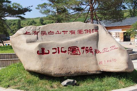 图们江公园旅游景点攻略图