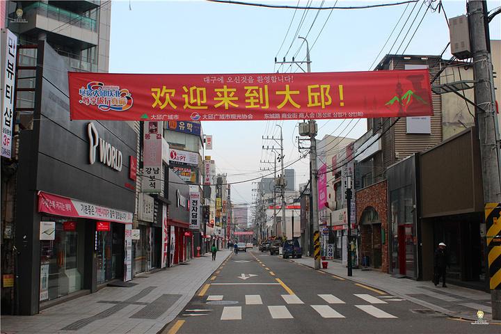 亚洲 韩国 庆尚北道 大邱广域市 - 西部落叶 - 《西部落叶》· 余文博客