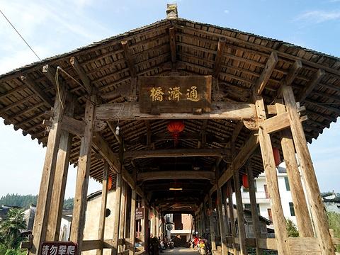 通济桥旅游景点图片