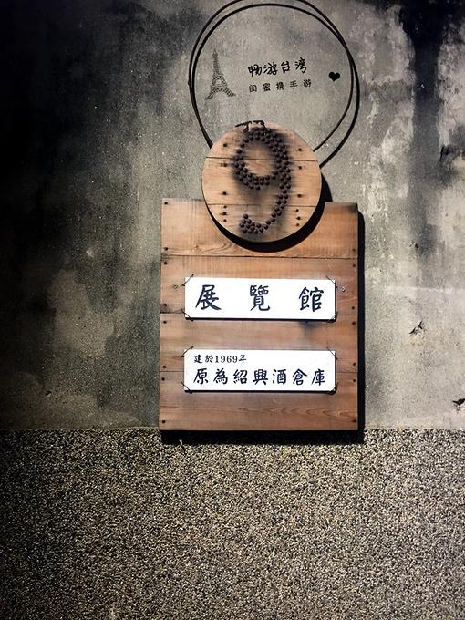 花莲文化创意产业园图片