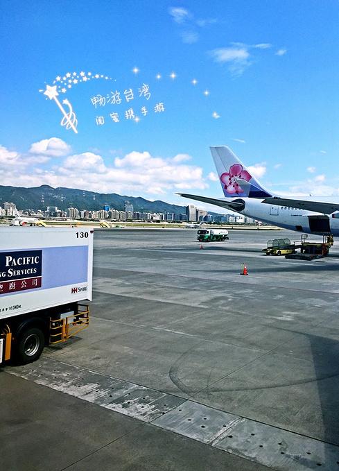 台北松山机场图片