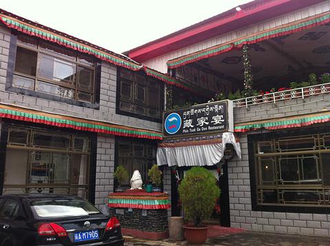 藏家宴(团结新村店)旅游景点攻略图