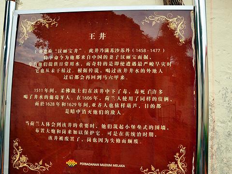 汉丽宝井旅游景点图片