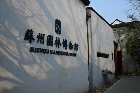 苏州园林博物馆旅游景点攻略图