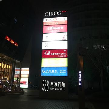 仙乐斯广场旅游景点攻略图