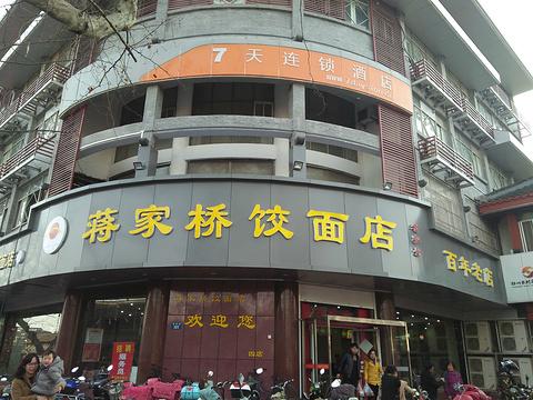 东关街小吃旅游景点攻略图