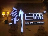 新白鹿餐厅(滨江店)