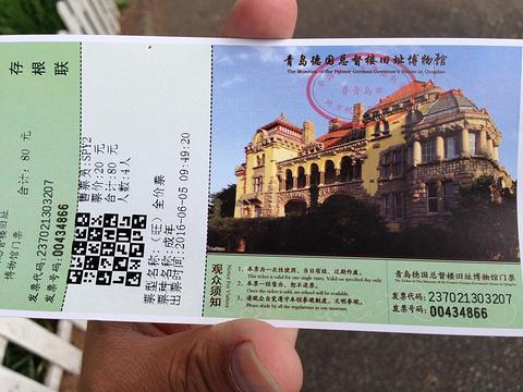 德国总督府旧址旅游景点攻略图