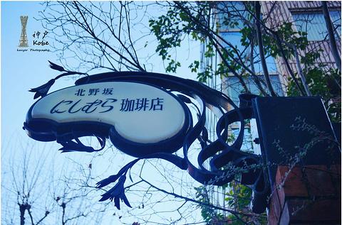 西村咖啡屋(北野坂店)旅游景点攻略图