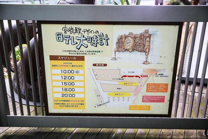 2018位于大屋根广场上,有个宫崎骏作品的太阳能大钟,在固定的时间,会有敲点活动,是一个景点,也算是一个创意 宫崎骏大钟评论 去哪儿攻略社区