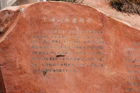 马蹄寺千佛洞旅游景点攻略图