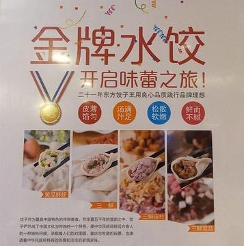 东方饺子王(索菲亚店)旅游景点攻略图