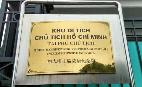胡志明故居旅游景点攻略图