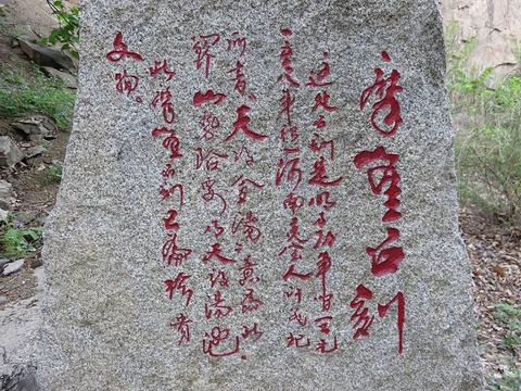 北沟摩崖石刻旅游景点图片