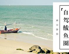 旅行|夏日海滨-营口鲅鱼圈自驾全攻略