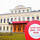 圣彼得堡音乐博物馆