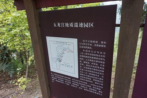 五龙宫旅游景点攻略图