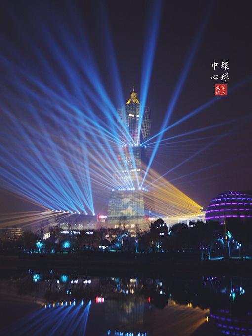 浙江环球中心图片