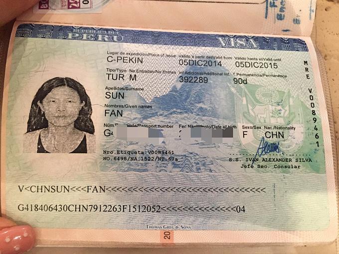 秘鲁签证图片