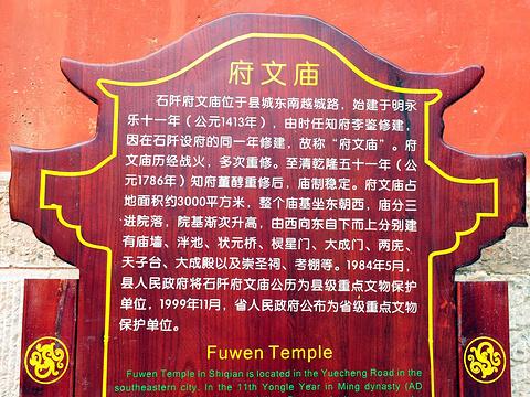 石阡文庙旅游景点图片