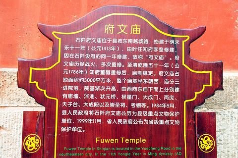石阡文庙旅游景点攻略图