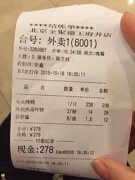 北京全聚德(王府井店)旅游景点攻略图