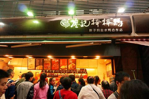 廖记棒棒鸡(解放碑店)旅游景点攻略图