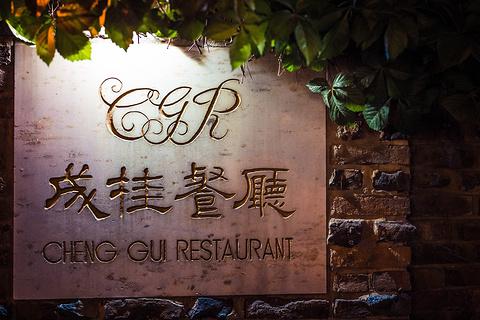成桂西餐厅(河北路店)旅游景点攻略图