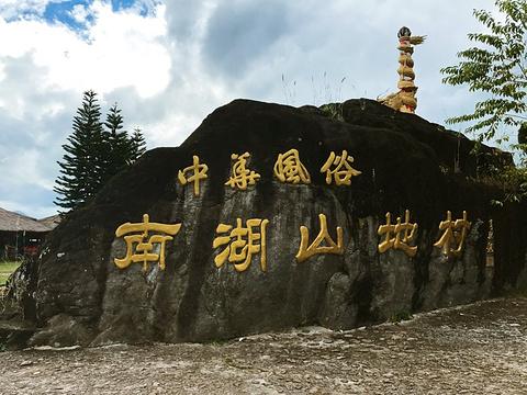 南湖山地村旅游景点攻略图