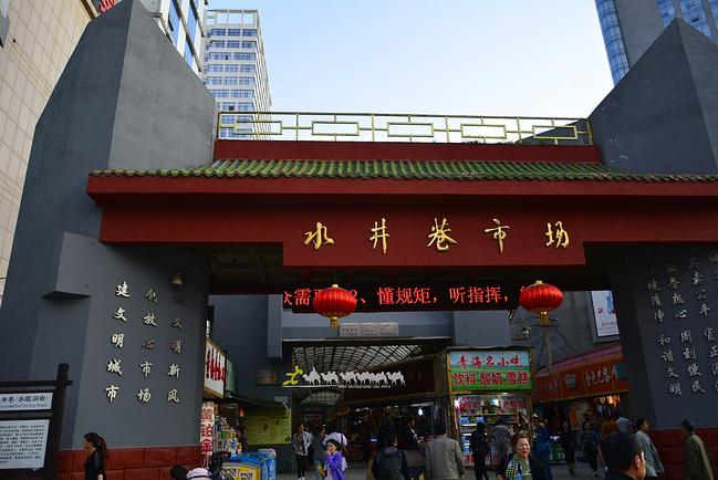 水井巷图片