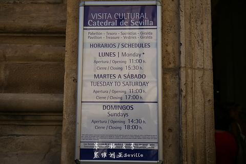 塞维利亚大教堂旅游景点攻略图