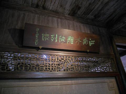江南木雕博物馆旅游景点攻略图