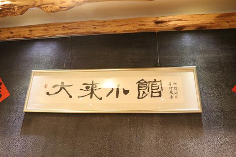 大来小馆(永康旗舰店)旅游景点攻略图