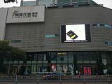 南国花锦购物中心