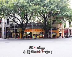 【小师妹的秘食笔记】饕餮老广州