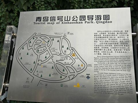 信号山公园旅游景点攻略图