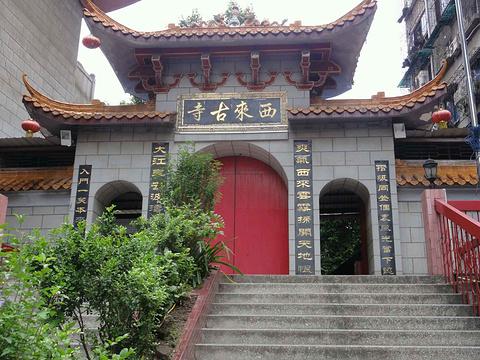 西来古寺旅游景点攻略图