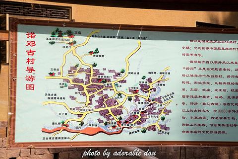 诺邓旅游景点攻略图