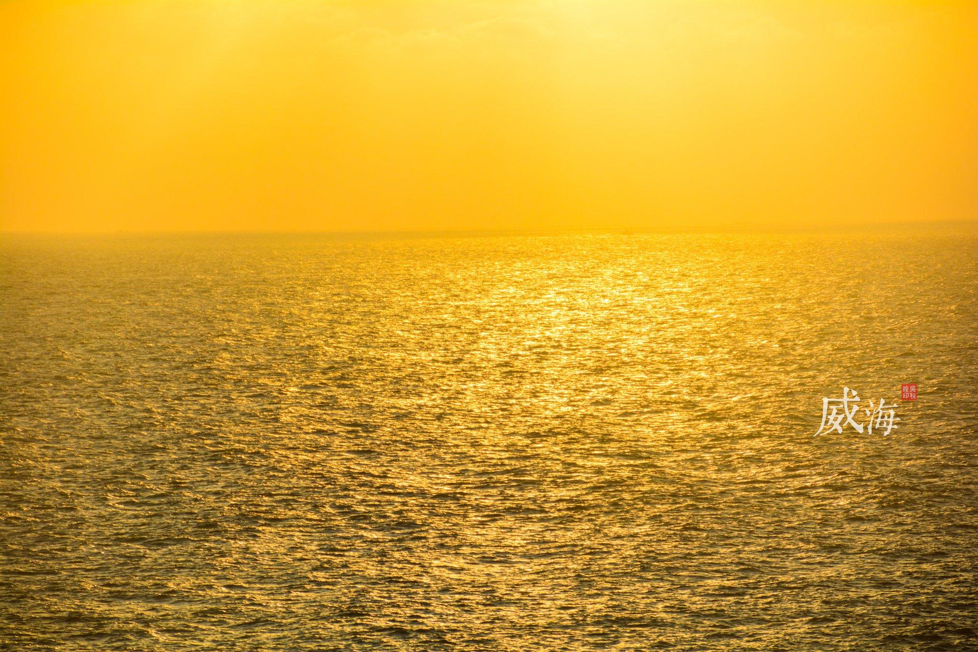 好客山东:走遍四海,遇见威海。