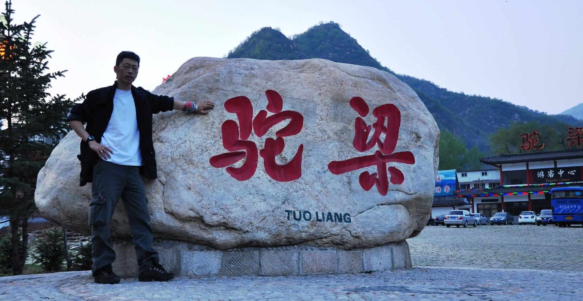《自驾游中国》周末篇 河北 平山【驼梁-2016年的第一场雪】