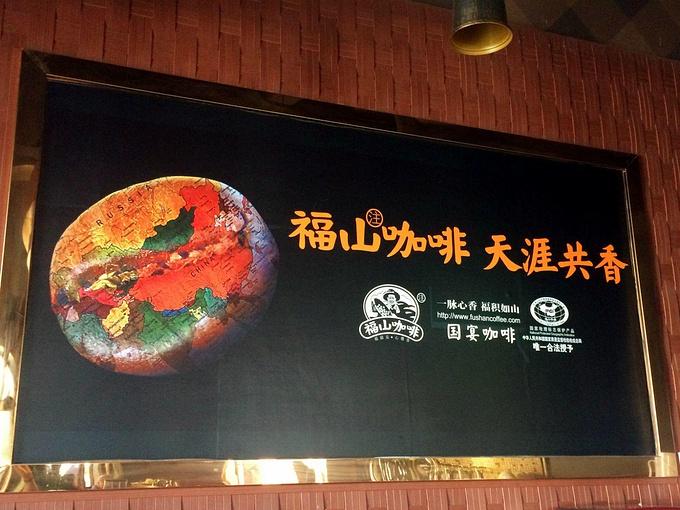 福山咖啡馆(金龙横路店)图片