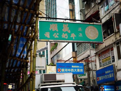 义顺牛奶公司(铜锣湾骆克道店)旅游景点图片