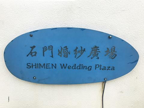 石门婚纱广场旅游景点图片
