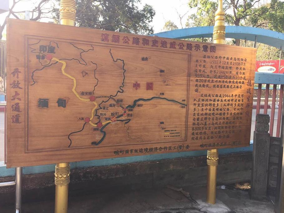 畹町桥旅游导图