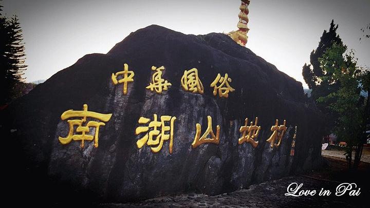 """""""到此一游的意思~打卡打卡~怎么还有中国字呢_南湖山地村""""的评论图片"""