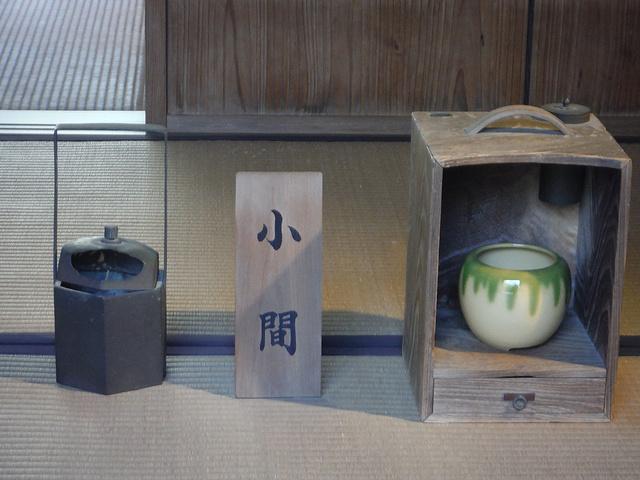 """""""終於到了武家屋敷。立的牌子寫了一堆日文,..._武家屋敷""""的评论图片"""