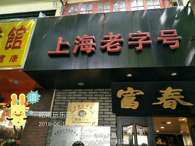"""""""...春小笼的愚园店,记得第一次去的时候,早上8点钟,很多上海的人家在这里吃早餐,熙熙攘攘,好不热闹_富春小笼(愚园路店)""""的评论图片"""