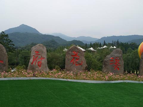 天府花溪谷旅游景点图片