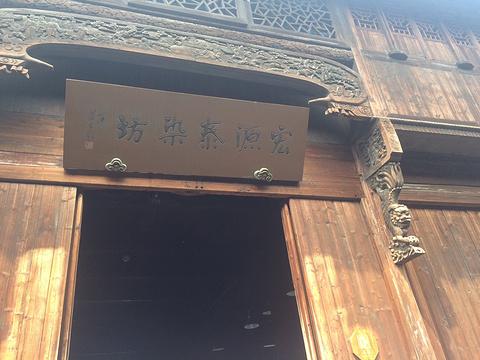 宏源泰染坊旅游景点攻略图