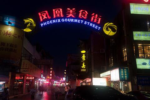 凤凰美食街